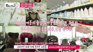 [출산준비] 출산용품 최저가 할인매장!!