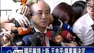 王金平黨籍案 黨內勸撤馬堅持上訴-民視新聞