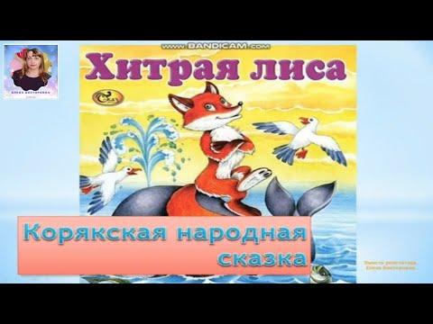 Смотреть мультфильм хитрая лиса корякская сказка