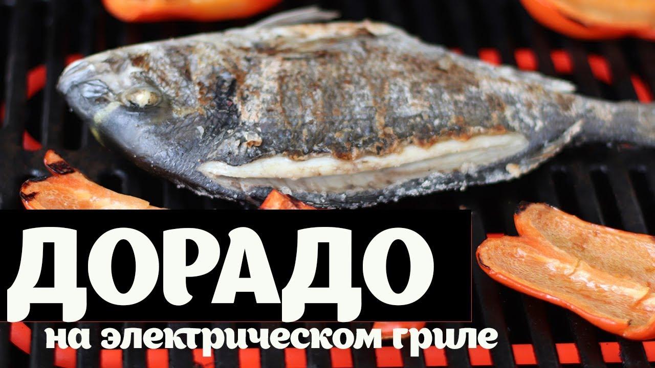 Дорадо на гриле. Рецепт рыбы на гриле - YouTube