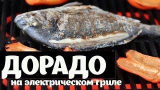 Дорадо на гриле. Рецепт рыбы на гриле