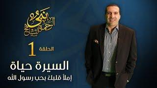 عمرو خالد: غزوات النبي 540 يومًا من 21 سنة قضاها في إعمار الأرض