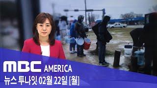2021년 2월 22일(월) MBC AMERICA - 한달 전기료가 '1만 달러'..마실 물도…