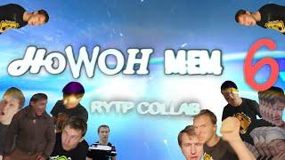 HOWOH MEM 6 | RYTP COLLAB