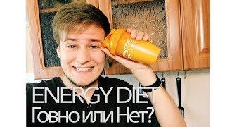 Энерджи диет - говно или за#бись? Vlog о Еде!