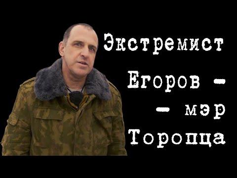 ЭКСТРЕМИСТ ЕГОРОВ - МЭР ТОРОПЦА