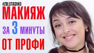 Профессиональный макияж за 3 минуты. Быстрый макияж от Татьяны Золоташко