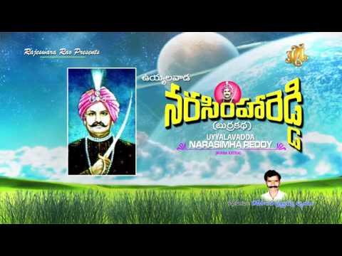 Uyyalawada Narasimha Reddy || Telugu Burrakatha || The History Of Uyyalawada Narasimha Reddy ||