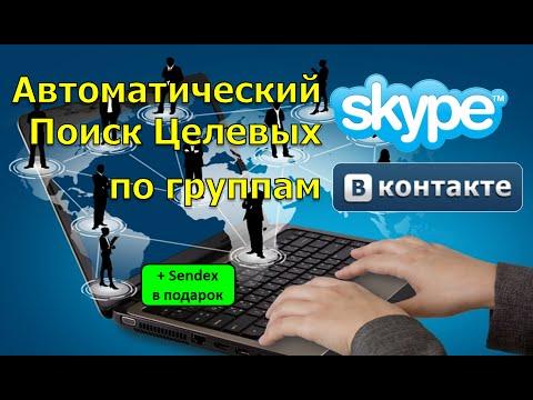 поиск i знакомых в skype