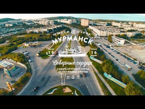 знакомства город мурманск