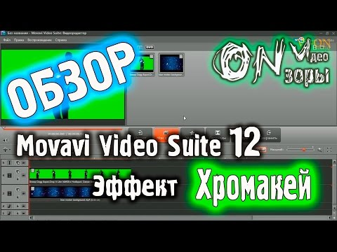 Хромакей в Movavi Video Suite 12.