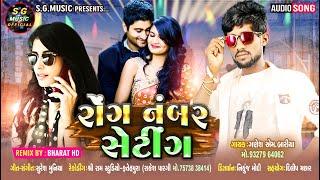 રોંગ નંબર સેટીંગ/Ganesh M Bariya New Timli Song/Remix Bharat HD/Blockbuster