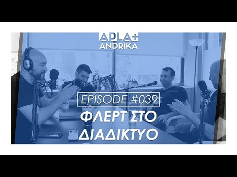 Online Dating ft Ανέστης (MOS) - Apla + Andrika #039