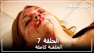 حريم السلطان - الحلقة 7 (Harem Sultan)