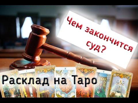 Чем закончится суд? Расклад на Языческом Таро. Исход судебного дела.