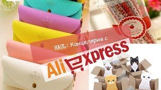 HAUL: Канцелярия с сайта Aliexpress ♥