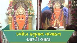Daboda Hanuman Midday Aarti Live