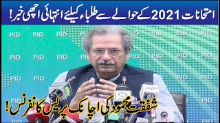 Press release after the meeting exam 2021- shafqat mehmood latest news about exams-For 2021 Students