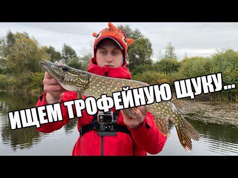 """Осеннняя рыбалка: """"В поисках трофейной щуки"""""""