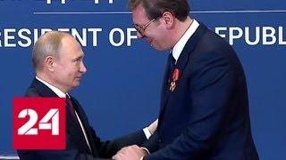 Путин наградил Вучича орденом Александра Невского - Россия 24