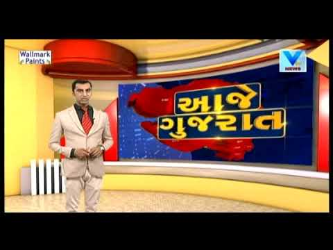 Aaje Gujarat (આજે ગુજરાત) | 10th November '17 | Vtv News