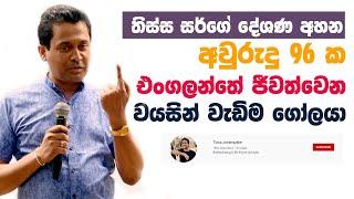 Tissa Jananayake Episode 100