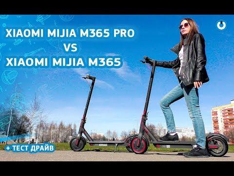 Xiaomi Mijia M365 Pro VS Xiaomi Mijia M365 + тест драйв.