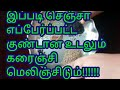 weight loss 100%fast Tamil/quick weight loss/easy weight loss tips/home remedy for lose weight