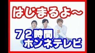 【予告】稲垣、草ナギ、香取の72時間テレビ、放送内容とOPスペシャ...