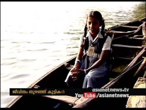 Kottayam Native Anusree forced to cross the river  to reach school| Children's Day Special