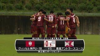 【ハイライト】ヴィッセル神戸U-18×鹿島アントラーズユース「2016Jユースカップ 3回戦」