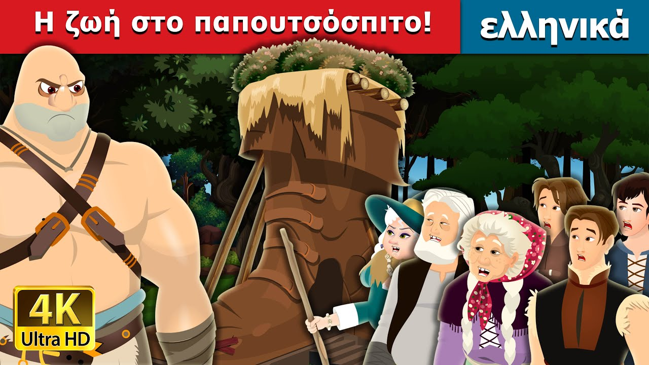 Η ζωή στο παπουτσόσπιτο | Living in a shoe house in Greek | Greek Fairy Tales