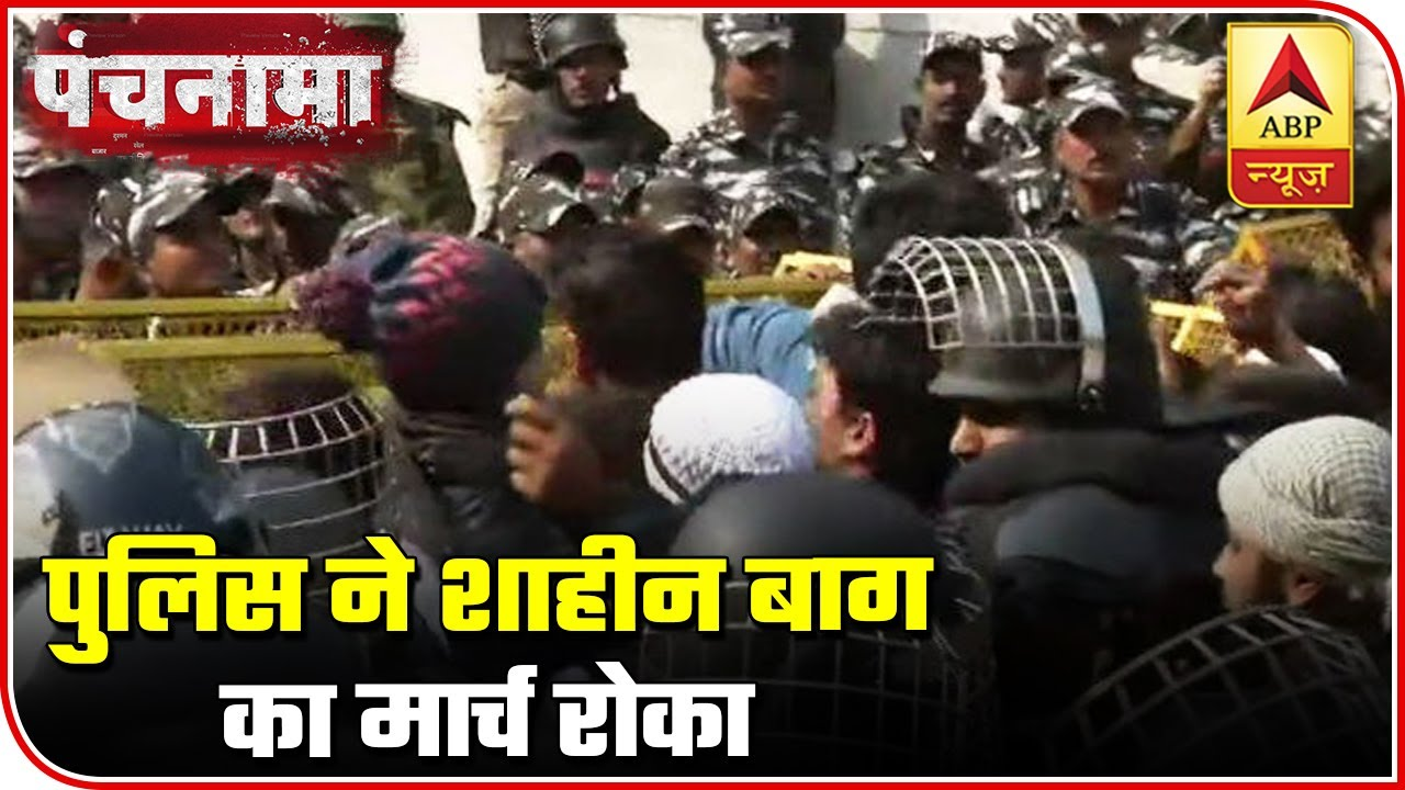 Why Police Stopped 'Shaheen March' Towards HM's House? | Panchnama | ABP News