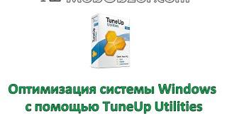 TuneUp Utilities - программный комплекс для ускорения работы Windows (видеоурок)