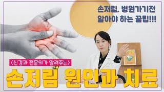 [손저림원인과 치료] 병원가기전꿀팁! 신경과전문의와 함…