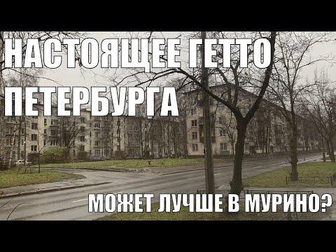 Настоящее гетто Петербурга | Плохие районы Питера
