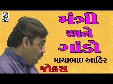 Mayabhai Ahir New Gujarati Jokes 2017 Best Of Mayabhai Jokes