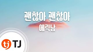 [TJ노래방] 괜찮아괜찮아 - 에릭남 (I'm OK - Eric Nam) / TJ Karaoke