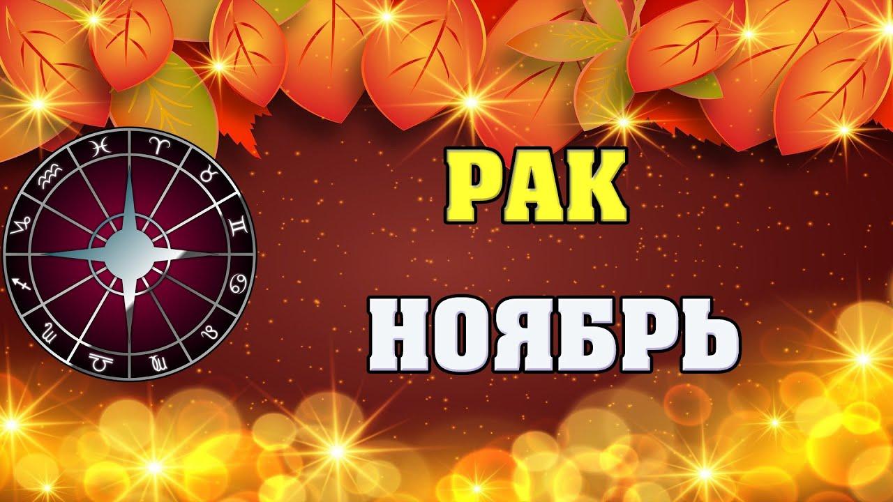 ♋ РАК – ГОРОСКОП на НОЯБРЬ 2020 ✅ астропрогноз для знака РАКА от астролога Аннели Саволайнен