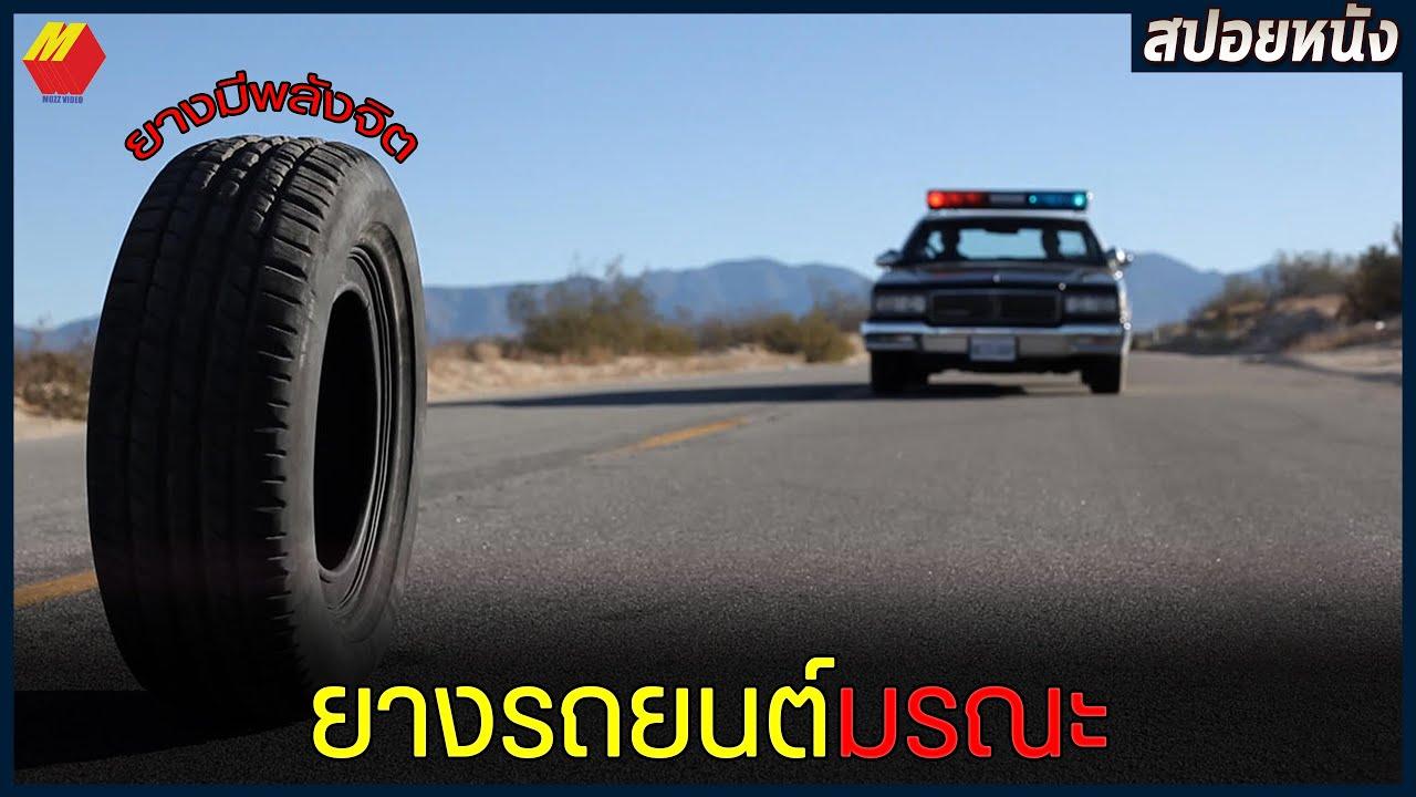 เมื่อยางรถยนต์มีชีวิตเเละพลังจิตคร่าชีวิตผู้คนได้ | สปอยหนัง Rubber (2010)