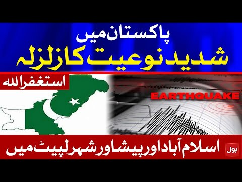 Badi Breaking... Earthquake Jolts Pakistan