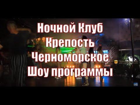 Ночной клуб крепость восточные танцы в москве клубы