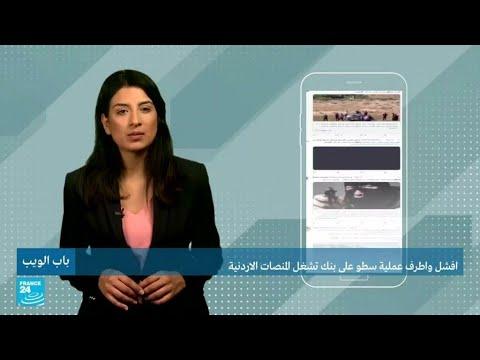 أفشل وأطرف عملية سطو على بنك تشغل المنصات الأردنية