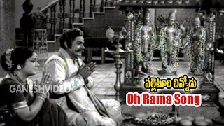 Palletoori Chinnodu Songs || Oh Rama - NTR, Manjula || Ganesh Videos
