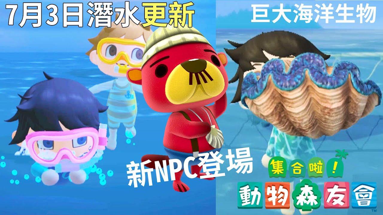 【集合啦!動物森友會】可以真的下海玩囉! 新NPC登場![Nyoma遊戲實況]