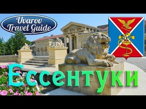 ЕССЕНТУКИ Russia Travel Guide
