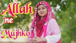 Allah Ne Mujh Ko Paida Kiya, New lyrics , Islamic Naats2020