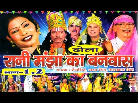 Manjha Ka Banbas | मांझा का बनवास | Dhola