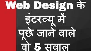 Top 5 Question  For Web Design Interview ?वेब डिज़ाइन के इंटरव्यू में पूछे जाने वाले सवाल उनके जवाब