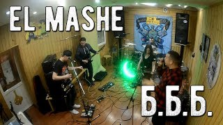 El Mashe - Б.Б.Б. (Репетиция)